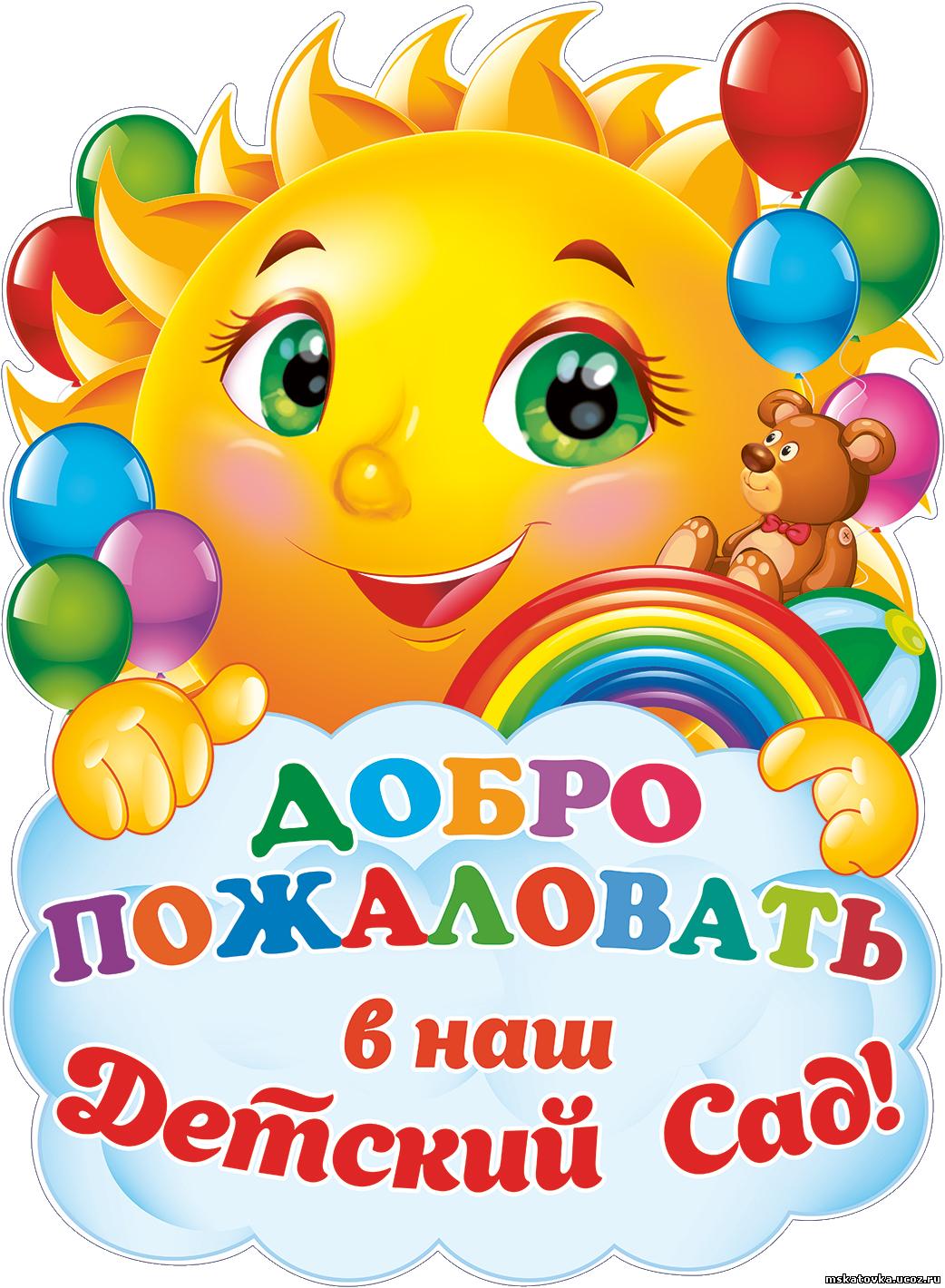 Добро пожаловать в наш детский сад стихи